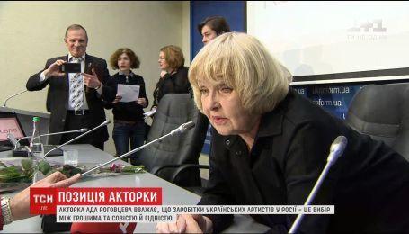 Ада Роговцева висловила свою позицію щодо українських артистів, які заробляють в Росії