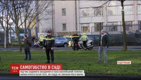 Из-за несогласия с судейским приговором боснийский генерал умер, выпив яд прямо в суде