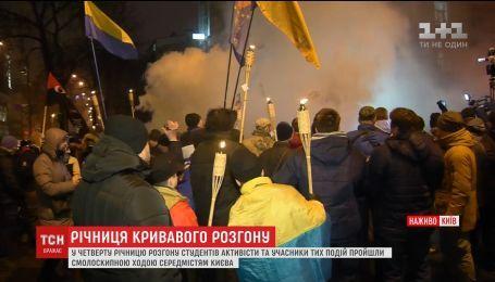 Дымовыми шашками и факельным шествием в Киеве вспоминают события Евромайдана