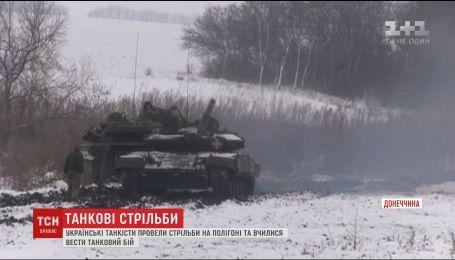 На Донбасі провели унікальні танкові навчання для українських бійців