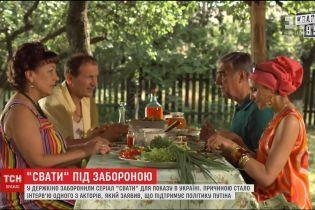 """Держкіно заборонило найуспішніший український серіал """"Свати"""""""