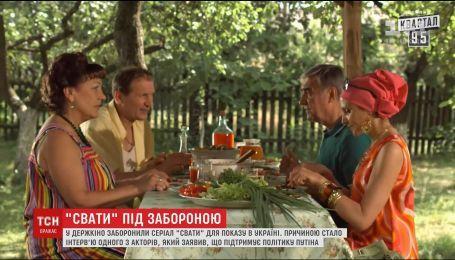 """Госкино запретило самый успешный украинский сериал """"Сваты"""""""