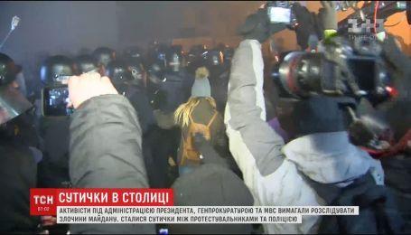 Схватки, дымовые шашки и слезоточивый газ: столичные активисты подрались с полицейскими