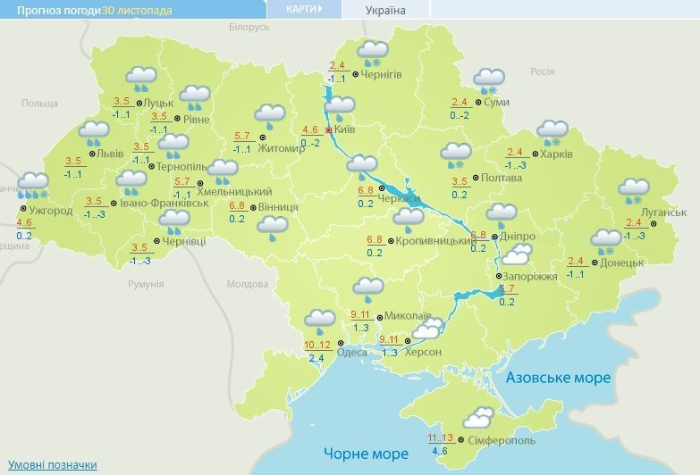 погода 30.11.2017