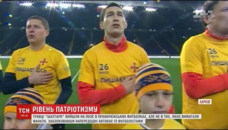 """Гравці """"Шахтаря"""" таки вийшли на поле у проукраїнських футболках"""