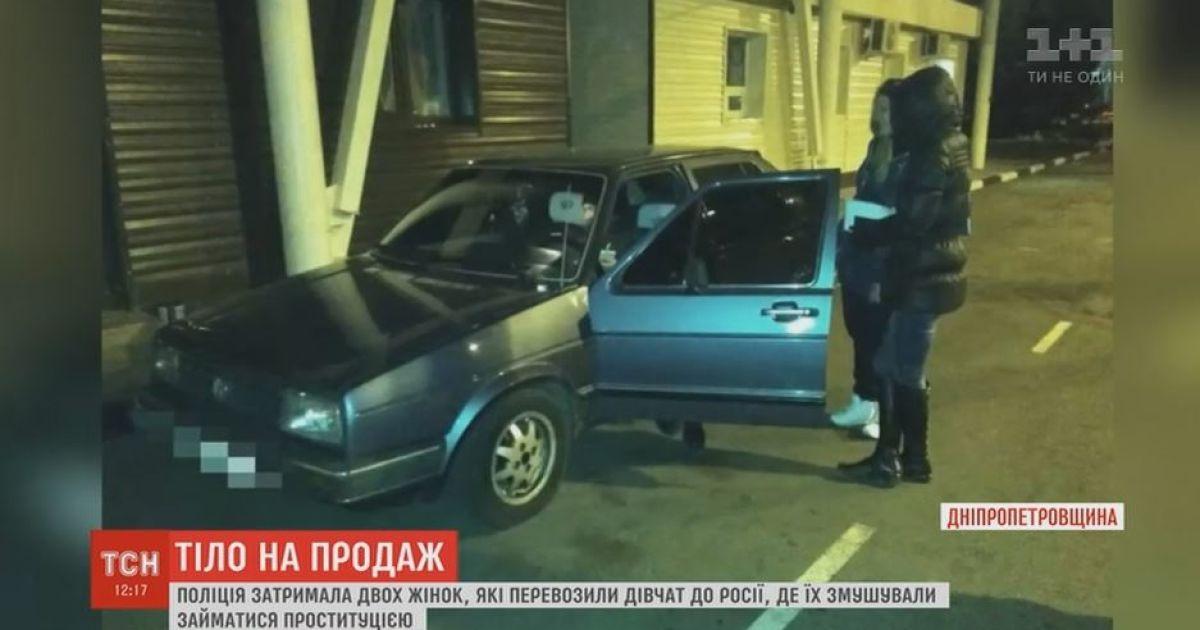 Жінки з Дніпропетровщини продавали дівчат у сексуальне рабство до Росії