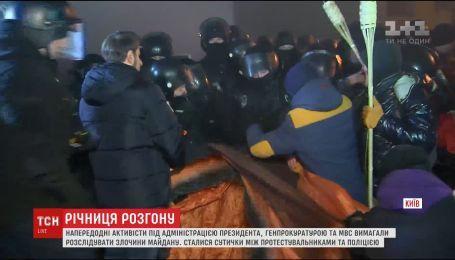 В годовщину разгона студентов на Майдане активисты подрались с полицейскими