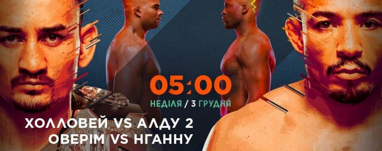 Смотри вживую чемпионский бой UFC 218 Холлоуэй – Алдо