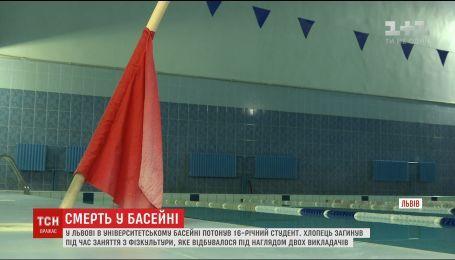 Смерть в бассейне: полиция открыла уголовное производство по факту служебной халатности