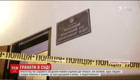 Дві людини загинули внаслідок вибуху в суді на Дніпропетровщині