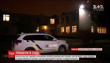 Стало відомо ім'я чоловіка, який підірвав дві гранати у суді на Дніпропетровщині