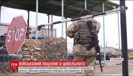 На Херсонщине вооруженный военнослужащий прострелил ногу местному жителю