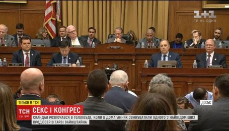 Американських парламентаріїв зобов'яжуть пройти тренінг, як не чіплятись до жінок