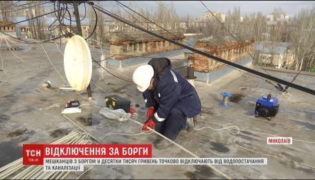 В Николаеве начали отключать злостных должников, которые не платят за воду и канализацию