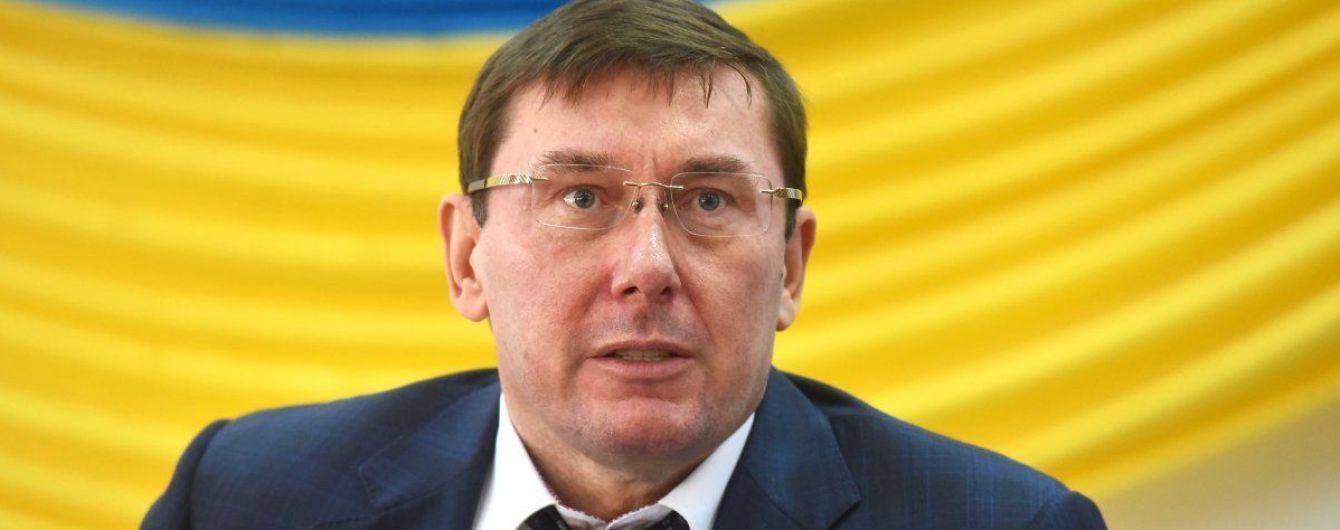 """Луценко объявил """"неслыханную коррупцию в Украине"""" лозунгом российской пропаганды"""