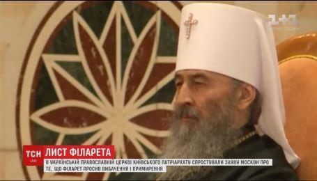 УПЦ КП прокоментувала заяву Москви про лист від патріарха Філарета