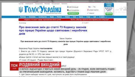 Різдво за григоріанським календарем стало офіційним вихідним для українців