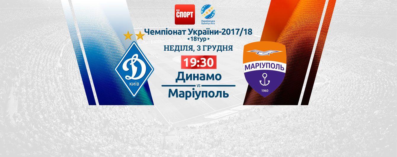 Динамо - Маріуполь. Відео матчу УПЛ