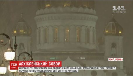 Епископы РПЦ ввели новые ограничения для УПЦ