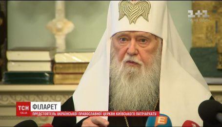 В УПЦ КП опровергли заявление Москвы о том, что патриарх Филарет просил прощения и примирения