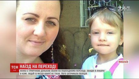 В Николаеве водитель сбил на пешеходном переходе маму с трехлетним ребенком