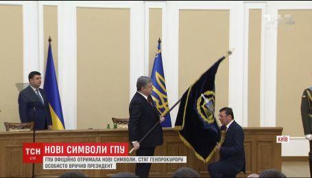 Генпрокуратура официально получила новые символы