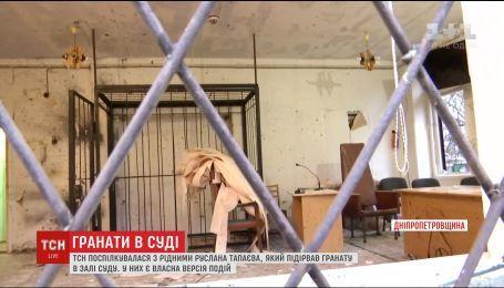 Родичі загиблого Руслана Тапаєва розповіли, що могло його спонукати підірвати гранати у залі суду