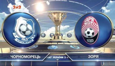 Черноморец - Заря - 1:1. Видео матча