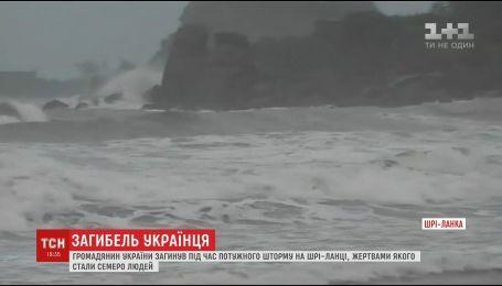 Во время шторма на Шри-Ланке погиб украинец