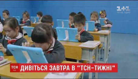 ТСН.Тиждень расскажет, как Китай диктует моду на технологическую революцию в школе