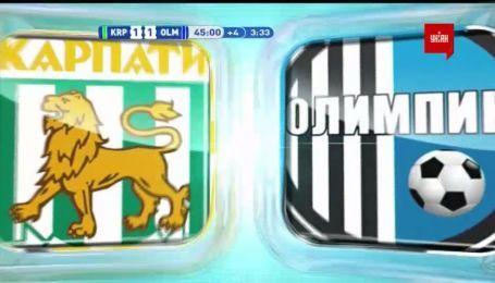 Карпати - Олімпік - 1:1. Відео перерваного матчу