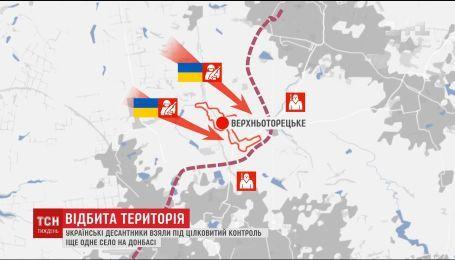 Українські військові узяли під свій контроль селище Верхньоторецьке