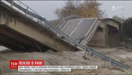 Шрі-Ланка, Балі та Албанія страждають від руйнівних стихій