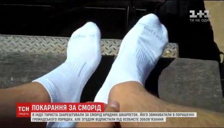 В Индии арестовали туриста за вонь грязных носков