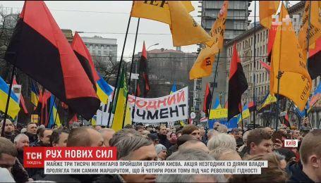 Сторонники Михаила Саакашвили устроили марш в центре Киева