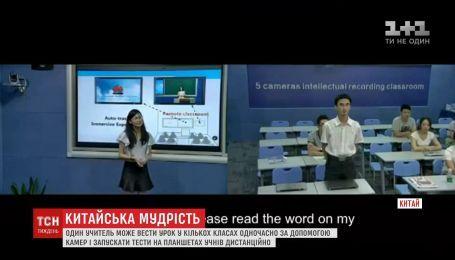 Класи без кордонів і онлайн уроки: у школах Китаю успішно впроваджують систему електронної освіти