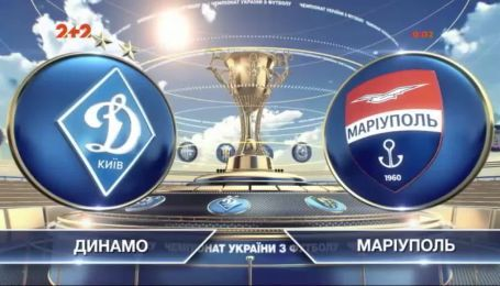 Динамо - Мариуполь - 5:1. Видео матча