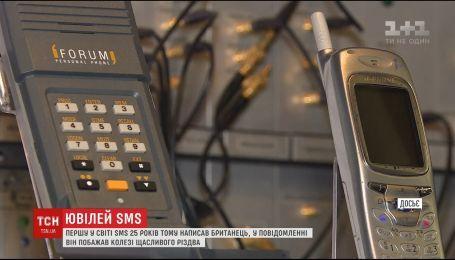 Чверть століття СМС. 25 років тому було надіслано перше мобільне текстове повідомлення