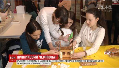 В Одессе провели чемпионат по скоростному строительству пряничных домиков