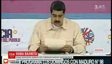 """Біткоїн по-венесуельськи. Влада країни створить власну криптовалюту """"Петро"""""""