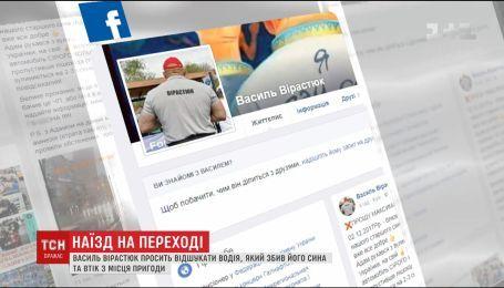 Василий Вирастюк ищет свидетелей ДТП, в которое попал его сын