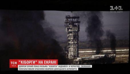 """Ахтем Сеитаблаев представил фильм """"Киборги"""" в Чернигове"""