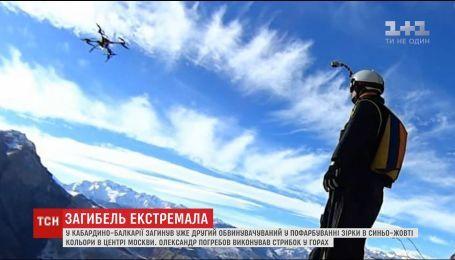 Другий фігурант справи про пофарбування зірки у Москві розбився під час стрибка
