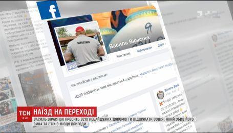 У Києві на пішохідному переході збили 14-річного сина Василя Вірастюка