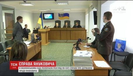 У столичному суді розпочали розгляд по суті справи про державну зраду Януковича