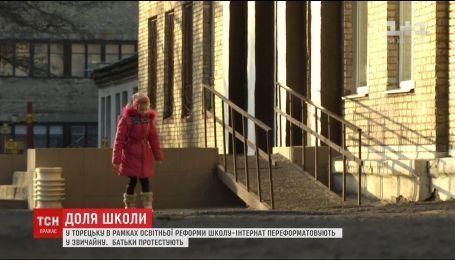 В Торецкое разгорелся скандал из-за переформатирования школы-интерната в обычную школу