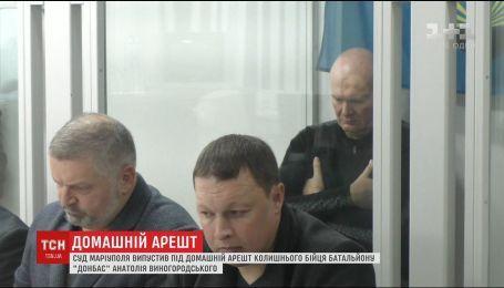 Суд выпустил на свободу под домашний арест добровольца Анатолия Виногородского