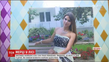 В Одесской области охотники наткнулись в лесу на повешенные тела матери и двух детей, пропавших полгода назад