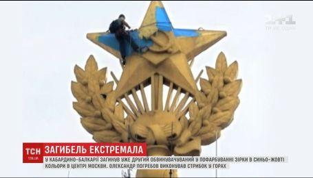 В Сети появилось последнее видео с камеры погибшего фигуранта дела о покраске звезды в Москве