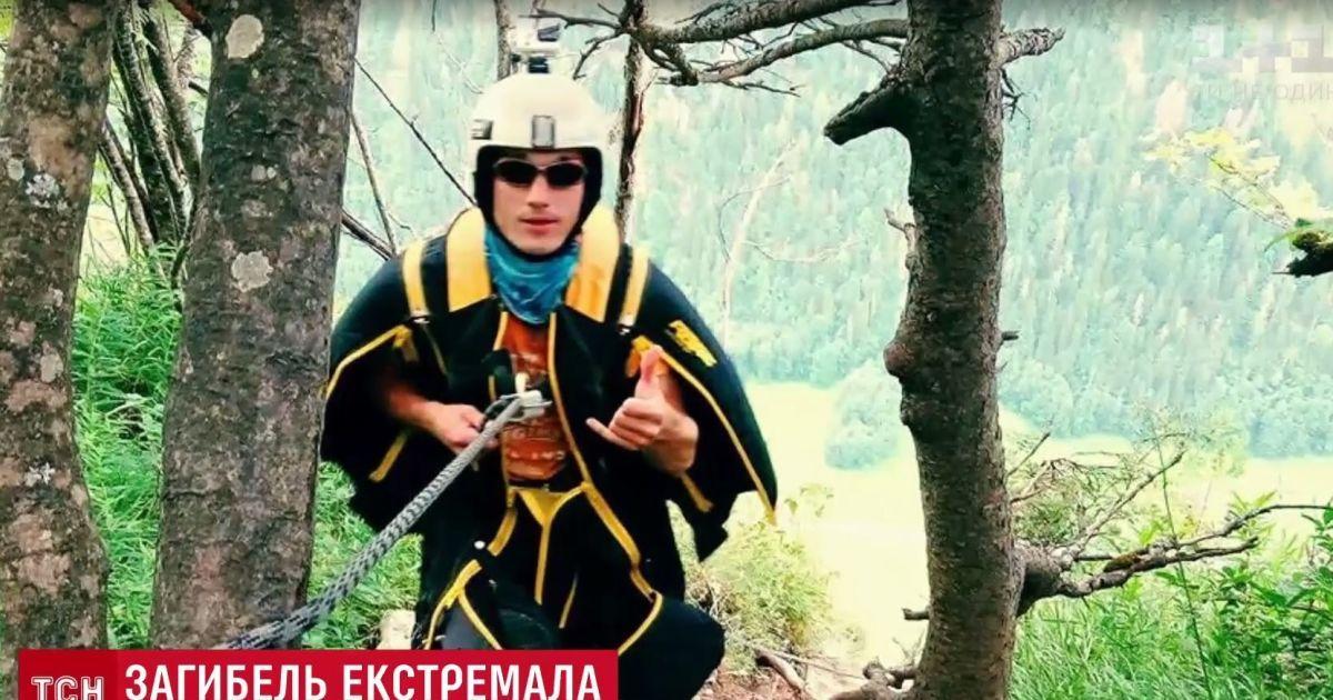 """Падал 2,3 км, потому что не раскрылся парашют: в интернет попало видео трагического прыжка руфера-коллеги """"Мустанга"""""""